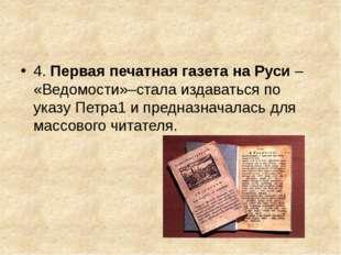4. Первая печатная газета на Руси– «Ведомости»–стала издаваться по указу Пе