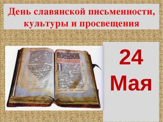 24 Мая День славянской письменности, культуры и просвещения День славянской п...