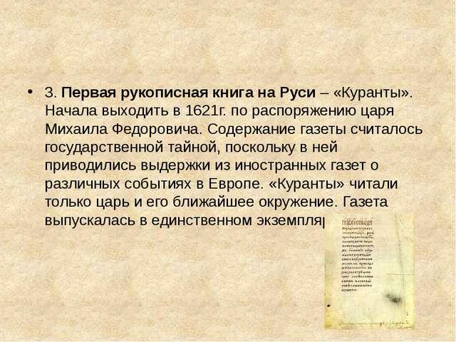 3. Первая рукописная книга на Руси– «Куранты». Начала выходить в 1621г. по...