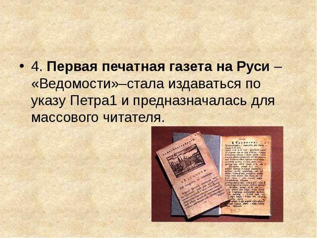 4. Первая печатная газета на Руси– «Ведомости»–стала издаваться по указу Пе...