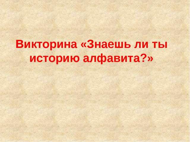 Викторина «Знаешь ли ты историю алфавита?»