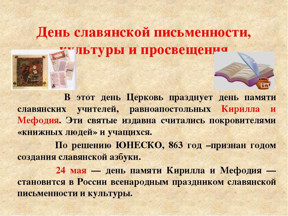 День славянской письменности, культуры и просвещения В этот день Церковь пра...