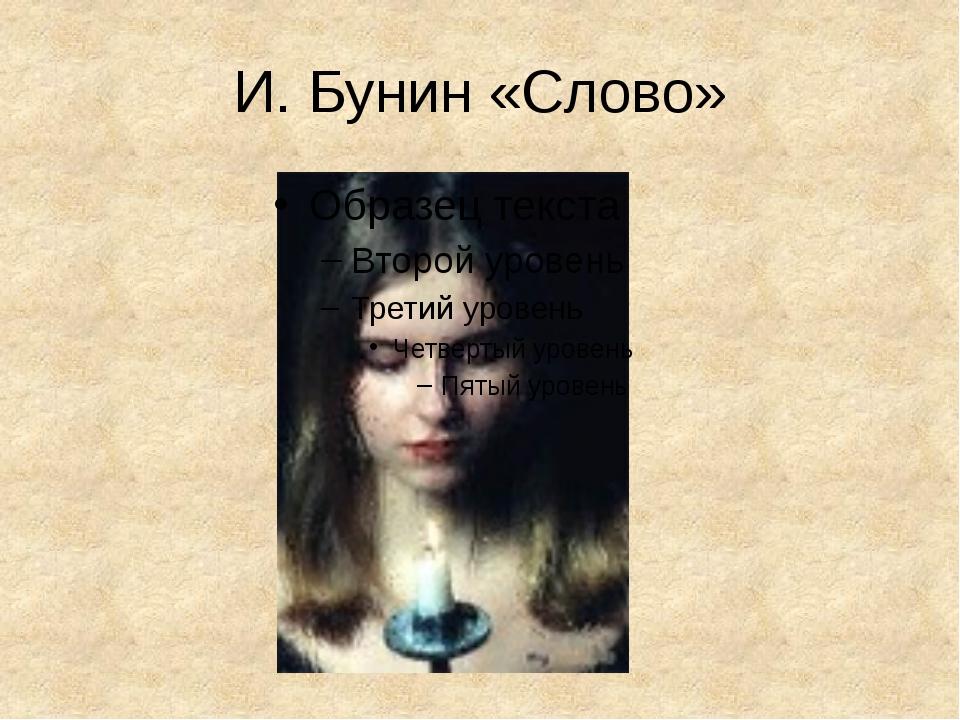 И. Бунин «Слово»