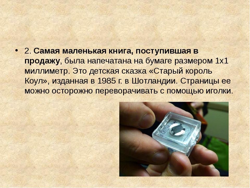 2. Самая маленькая книга, поступившая в продажу, была напечатана на бумаге р...