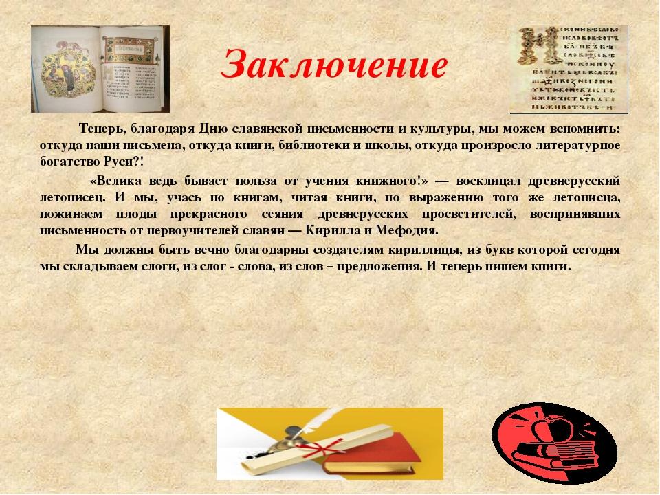 Заключение Теперь, благодаря Дню славянской письменности и культуры, мы можем...