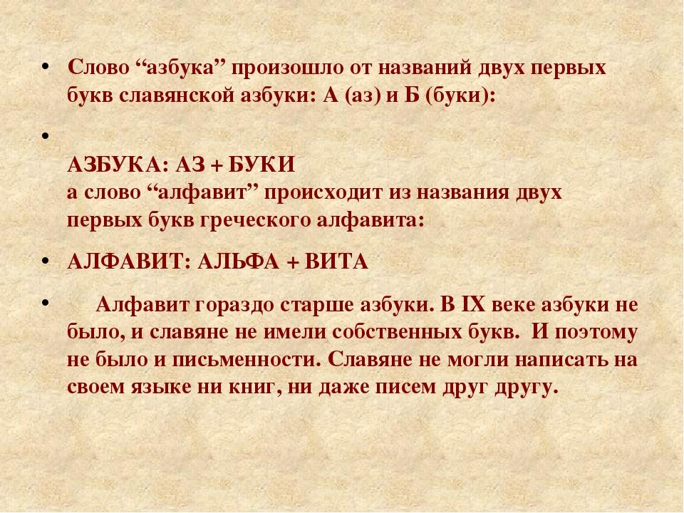 """Слово """"азбука"""" произошло от названий двух первых букв славянской азбуки: А (..."""