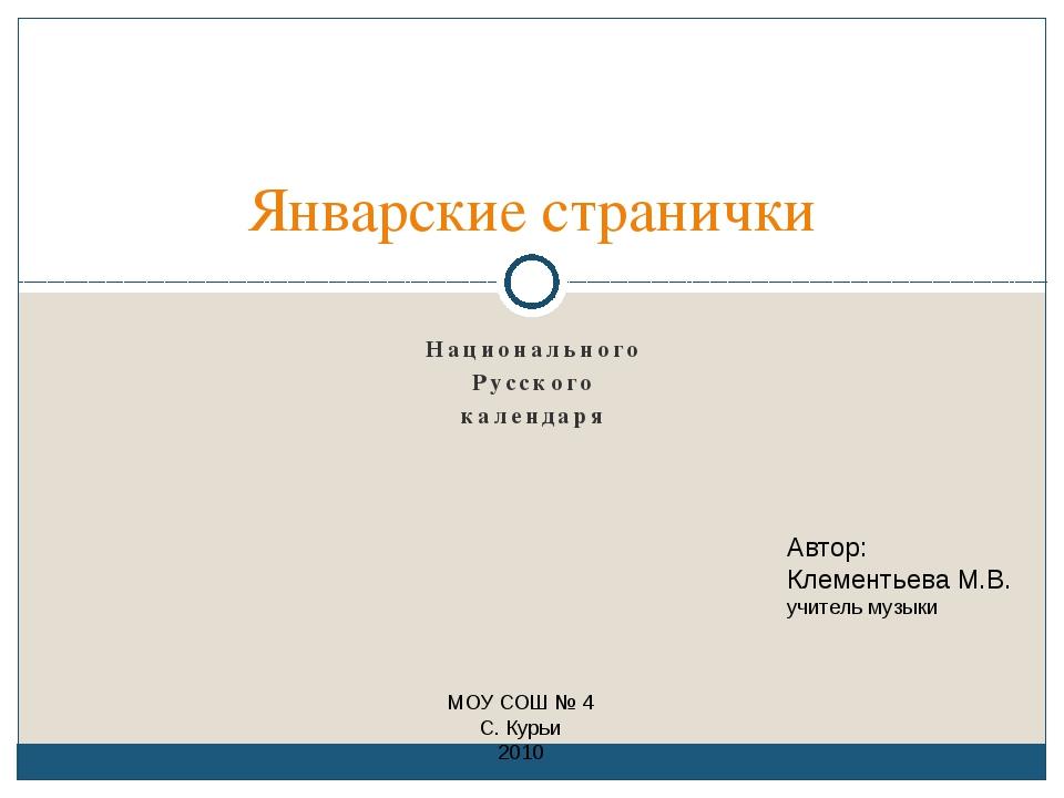 Национального Русского календаря Январские странички Автор: Клементьева М.В....