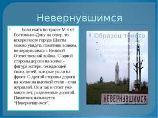 Невернувшимся Если ехать по трассе М 4 от Ростова-на-Дону на север, то вскоре