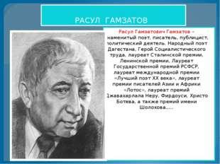 РАСУЛ ГАМЗАТОВ Расул Гамзатович Гамзатов – знаменитый поэт, писатель, публици
