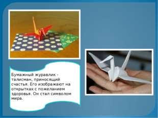 Бумажный журавлик - талисман, приносящий счастья. Его изображают на открытках