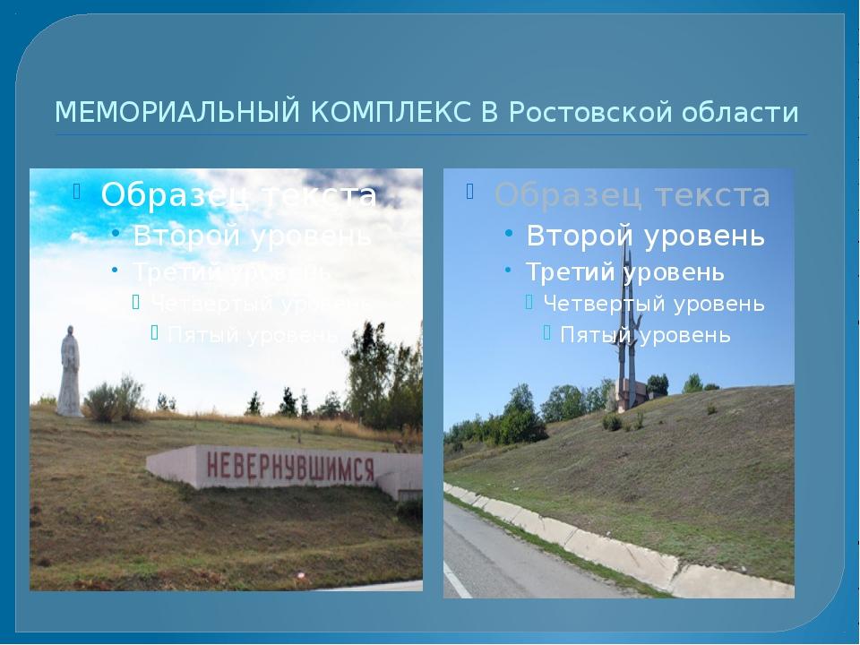 МЕМОРИАЛЬНЫЙ КОМПЛЕКС В Ростовской области