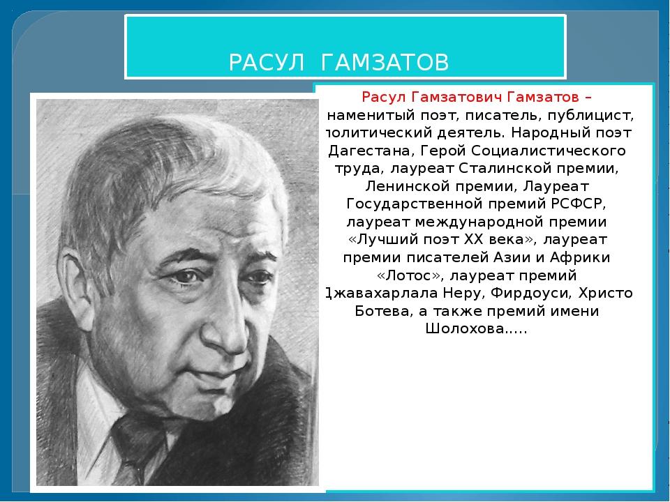 РАСУЛ ГАМЗАТОВ Расул Гамзатович Гамзатов – знаменитый поэт, писатель, публици...