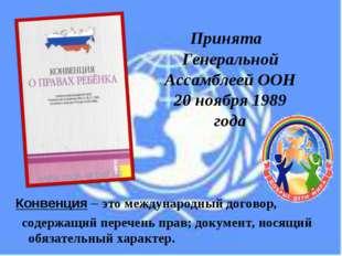 Принята Генеральной Ассамблеей ООН 20 ноября 1989 года Конвенция – это между