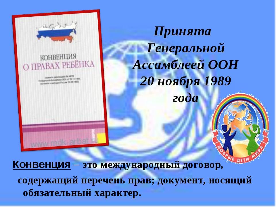 Принята Генеральной Ассамблеей ООН 20 ноября 1989 года Конвенция – это между...
