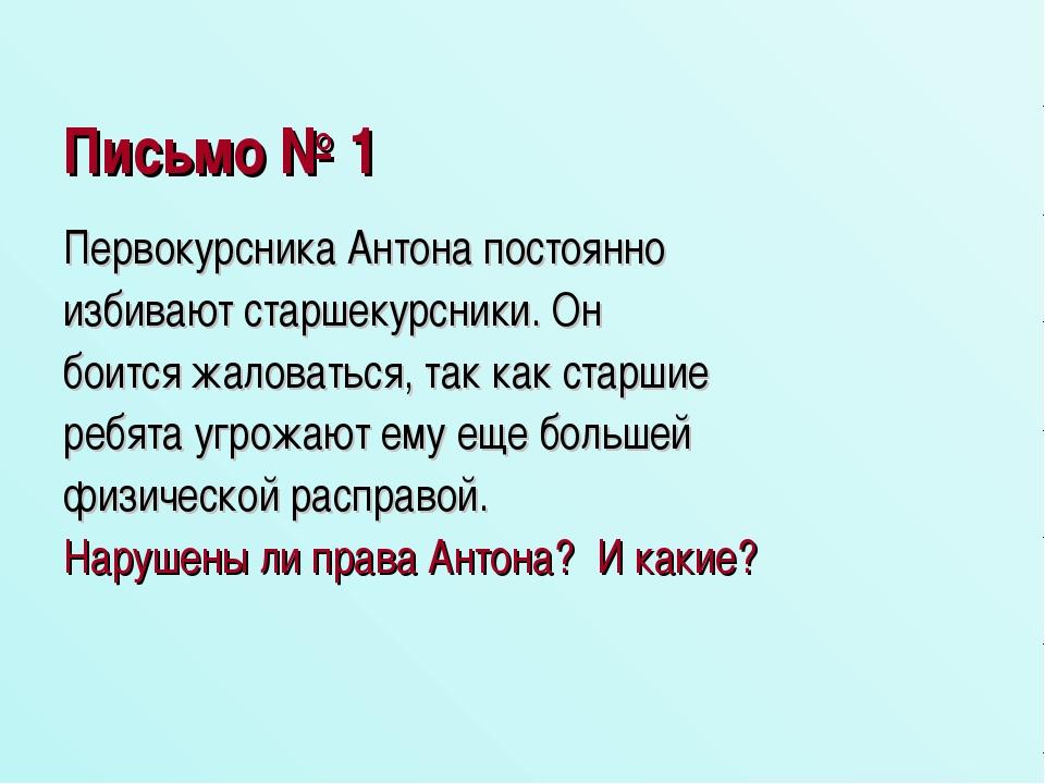 Письмо № 1 Первокурсника Антона постоянно избивают старшекурсники. Он боится...