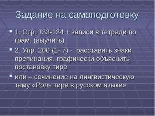 Задание на самоподготовку 1. Стр. 133-134 + записи в тетради по грам. (выучит