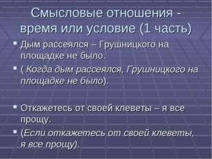 Смысловые отношения - время или условие (1 часть) Дым рассеялся – Грушницкого