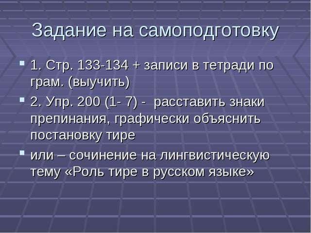 Задание на самоподготовку 1. Стр. 133-134 + записи в тетради по грам. (выучит...