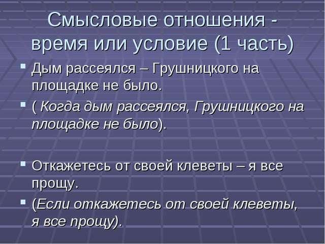 Смысловые отношения - время или условие (1 часть) Дым рассеялся – Грушницкого...