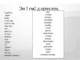 Эн үгмүд орчултн. өдрмүд- нарн- аhар- һаха сар- хулһн сар- үкр сар - тег- це