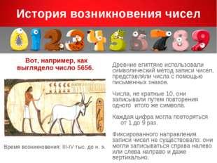 Древние египтяне использовали символический метод записи чисел, представляли