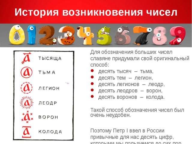 Для обозначения больших чисел славяне придумали свой оригинальный способ: дес...