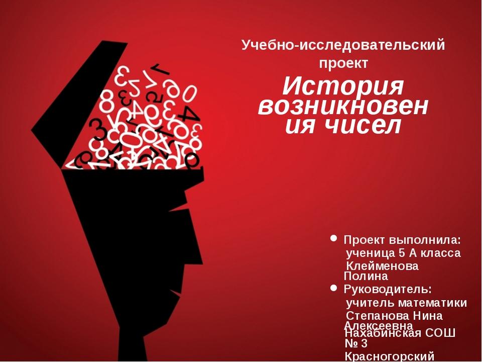 Проект выполнила: ученица 5 А класса Клейменова Полина Руководитель: учитель...