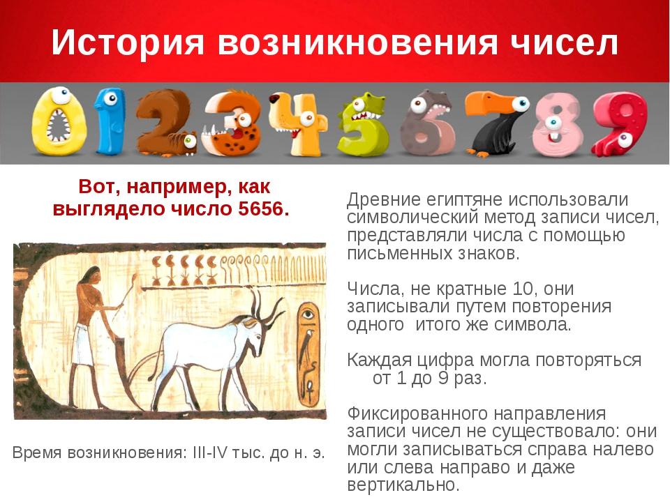 Древние египтяне использовали символический метод записи чисел, представляли...