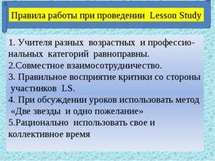 Правила работы при проведении Lesson Study 1. Учителя разных возрастных и пр