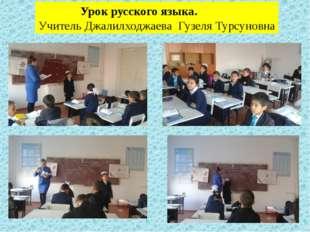Урок русского языка. Учитель Джалилходжаева Гузеля Турсуновна