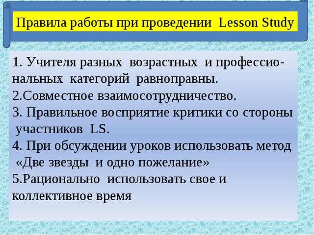 Правила работы при проведении Lesson Study 1. Учителя разных возрастных и пр...
