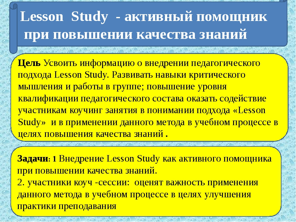 Lesson Study - активный помощник при повышении качества знаний Цель Усвоить и...