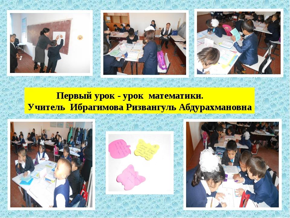 Первый урок - урок математики. Учитель Ибрагимова Ризвангуль Абдурахмановна