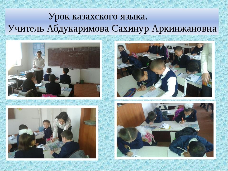 Урок казахского языка. Учитель Абдукаримова Сахинур Аркинжановна