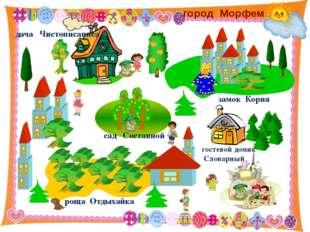 http://aida.ucoz.ru дача Чистописаниеа сад Составной роща Отдыхайка замок Ко
