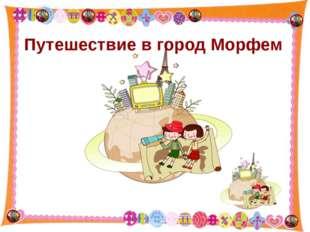 http://aida.ucoz.ru Путешествие в город Морфем