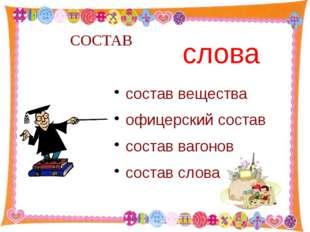 СОСТАВ состав вещества офицерский состав состав вагонов состав слова слова