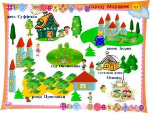 http://aida.ucoz.ru дача Суффикса сад Окончания роща Приставки замок Корня г