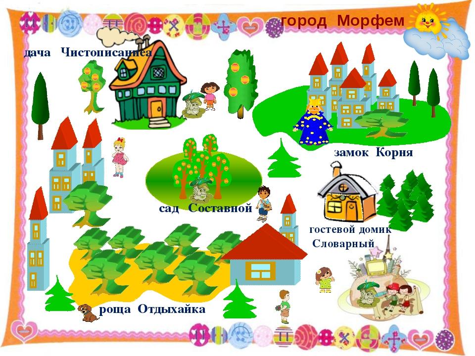 http://aida.ucoz.ru дача Чистописаниеа сад Составной роща Отдыхайка замок Ко...