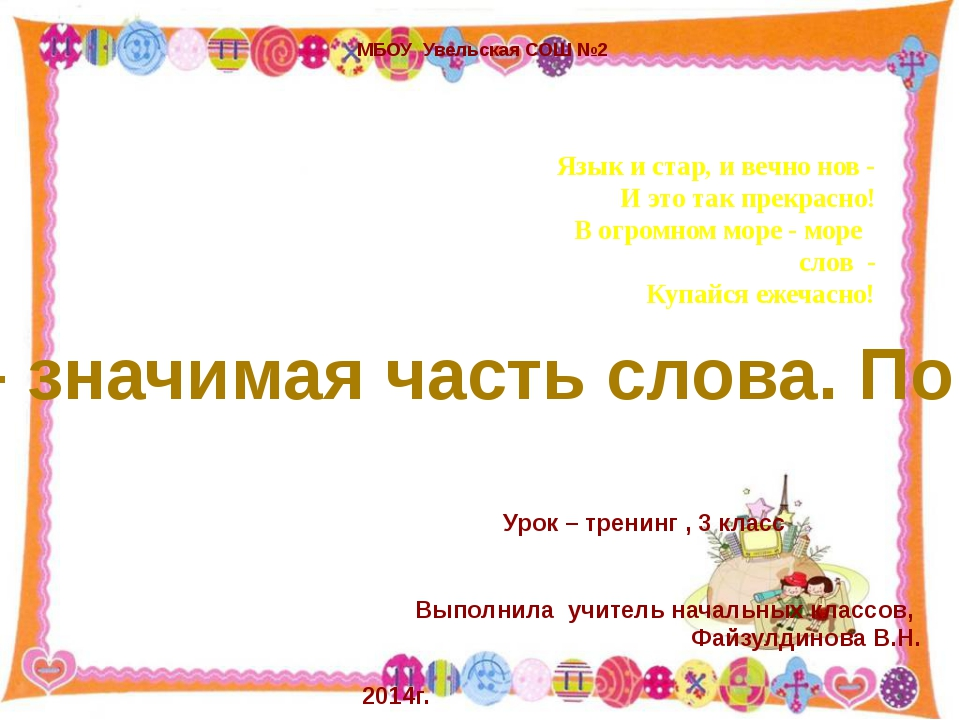 МБОУ Увельская СОШ №2 Урок – тренинг , 3 класс Выполнила учитель начальных к...