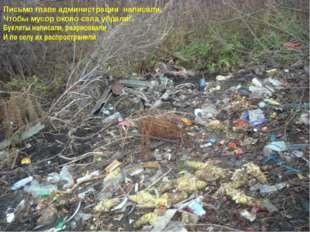 Письмо главе администрации написали, Чтобы мусор около села убрали! Буклеты н