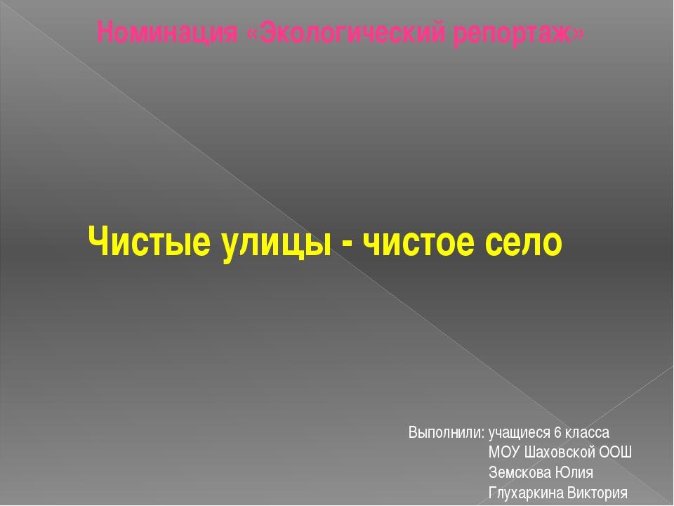 Чистые улицы - чистое село Номинация «Экологический репортаж» Выполнили: учащ...