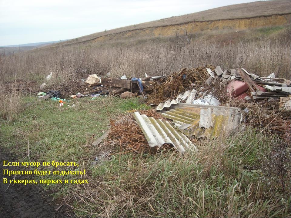 Если мусор не бросать, Приятно будет отдыхать! В скверах, парках и садах