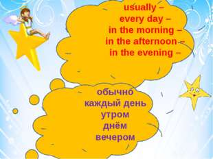 usually – every day – in the morning – in the afternoon – in the evening – о
