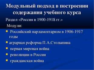 Модульный подход в построении содержания учебного курса Раздел «Россия в 1900