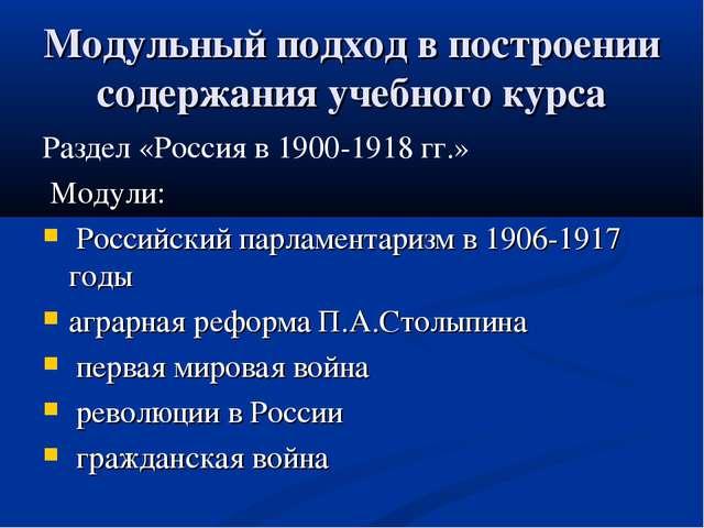 Модульный подход в построении содержания учебного курса Раздел «Россия в 1900...
