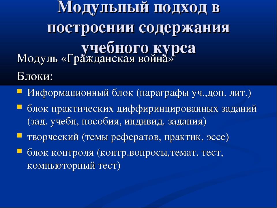 Модульный подход в построении содержания учебного курса Модуль «Гражданская...