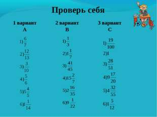 Проверь себя 1 вариант А2 вариант В3 вариант С