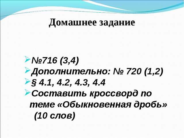 Домашнее задание №716 (3,4) Дополнительно: № 720 (1,2) § 4.1, 4.2, 4.3, 4.4 С...