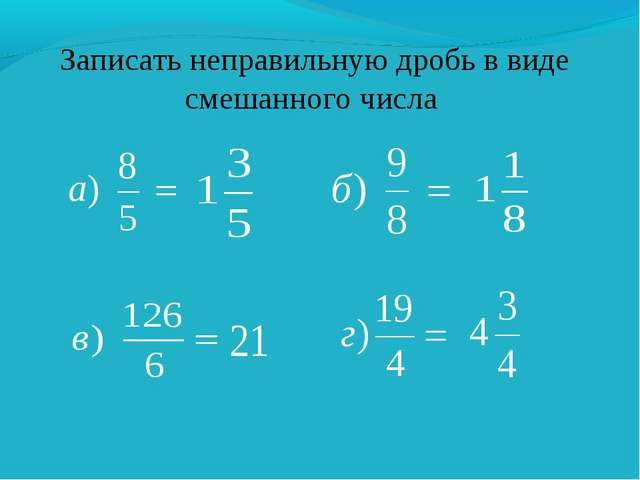 Записать неправильную дробь в виде смешанного числа